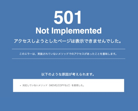 501 Not Implemented